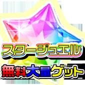 デレステ/スターライトステージスタージュエル無料 icon
