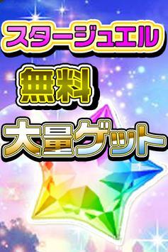 デレステ/スターライトステージスタージュエル無料 screenshot 1