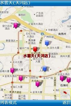 廣州食Guide poster