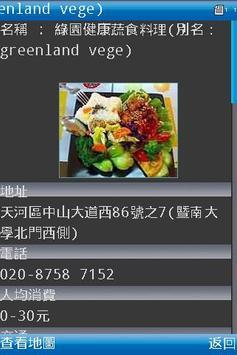 廣州食Guide apk screenshot
