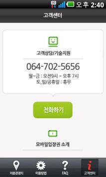 제주모바일 screenshot 5