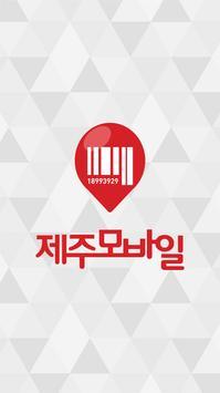 제주모바일 poster