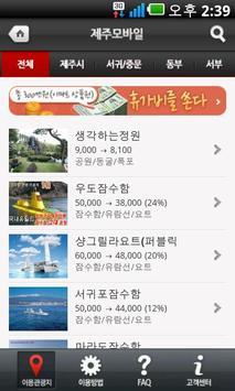 제주모바일 screenshot 2