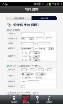 제주모바일 screenshot 3