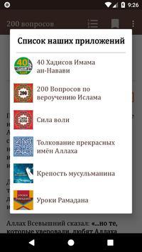 200 вопросов screenshot 3