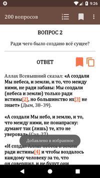 200 вопросов screenshot 1