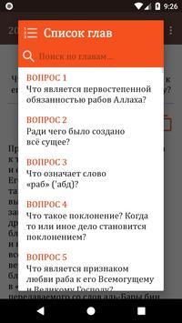 200 вопросов screenshot 4