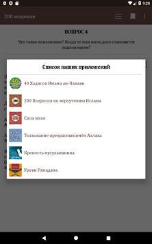 200 вопросов screenshot 8