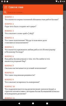 200 вопросов screenshot 9
