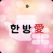 OK한방애(愛) icon