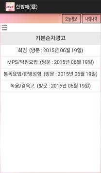 OK한방애(愛) apk screenshot