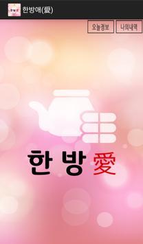 OK한방애(愛) poster