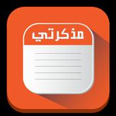مذكرتي | مذكرة | مدونة icon