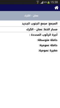 هيئة تنظيم النقل البري screenshot 3