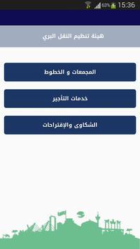 هيئة تنظيم النقل البري screenshot 1