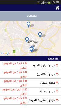 هيئة تنظيم النقل البري screenshot 2