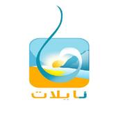 قناة نايلات الفضائية icon