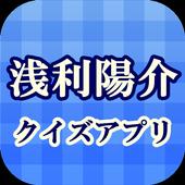 浅利陽介クイズ icon
