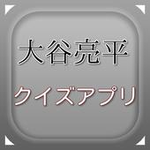 大谷亮平クイズ icon