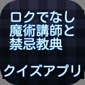 【2017年最新】アニメ ロクでなし魔術講師と禁忌教典クイズ icon