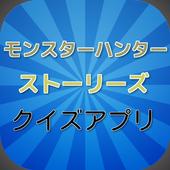 【2017年最新】モンスターハンターストーリーズ クイズ icon