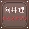 向井理クイズ icon