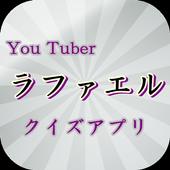 ユーチューバー ラファエルクイズ icon