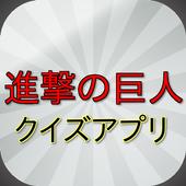 【2017年最新】アニメ 進撃の巨人 クイズ icon