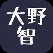 【2017年最新】大野智 嵐ファンクイズ アラシック検定☆ icon