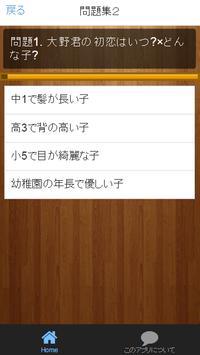 【2017年最新】大野智 嵐ファンクイズ アラシック検定☆ apk screenshot