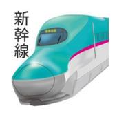 【2017年最新】北海道新幹線開業記念 クイズ☆電車好き必見 icon