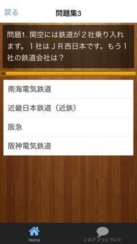 【2017年最新】北海道新幹線開業記念 クイズ☆電車好き必見 screenshot 1