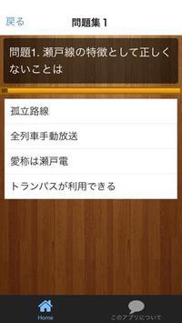 【2017年最新】名古屋鉄道クイズ 名鉄電車 鉄道好き必見 apk screenshot