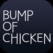 【2017年最新】BUMP OF CHICKENクイズ icon