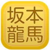 【2017年最新】坂本龍馬クイズ icon