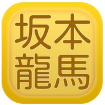 【2017年最新】坂本龍馬クイズ poster