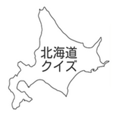 【2017年最新】魔境 北海道の秘密 クイズアプリ icon