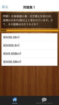 【2017年最新】魔境 北海道の秘密 クイズアプリ poster