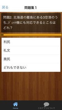 【2017年最新】魔境 北海道の秘密 クイズアプリ screenshot 1