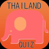 【2017年最新】タイに旅行・移住する前に知っ得クイズ☆ icon