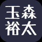 【2017年最新】玉ちゃん☆玉森裕太 クイズ キスマイ♪ icon