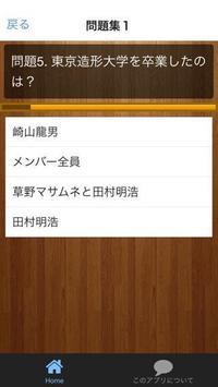 【2017年最新】SPITZ(スピッツ)検定!ミュージック集 screenshot 1