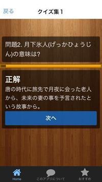 【2017年最新】織田信長クイズ☆信長協奏曲をよく知る為にも apk screenshot
