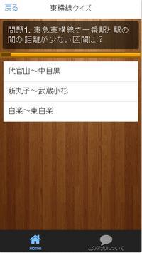 【2017年最新】東急電鉄クイズ東横線 大好評につき^^ screenshot 1