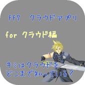 【2017年最新】FF7リメイク クラウドのクイズアプリ icon