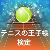 【2017年最新】テニプリ☆テニスの王子様☆ファンクイズ icon