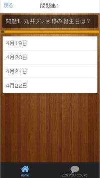 【2017年最新】テニプリ☆テニスの王子様☆ファンクイズ poster