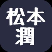 【2017年最新】松本潤☆嵐ファン検定!ジャニーズアラシック icon