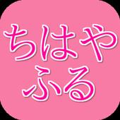 【2017年最新】クイズ ちはやふる☆アニメ検定!映画 icon