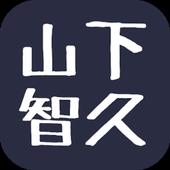 【2017年最新】山P☆山下智久クイズ ジャニーズ icon